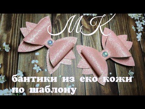 Мк бантики из синтетической(еко)кожи по шаблону/ Bows Made Of Synthetic (eco) Leather DIY