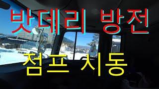24V차 밧데리방전 12V로 시동걸기 JK회전링크 VO…
