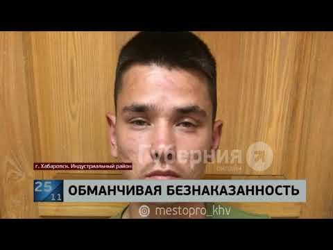 Приезжий выслушал приговор за похищение сумок у хабаровчанок. Mestoprotv