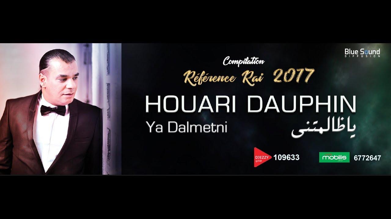 Houari Dauphin Ya Dalmetni Teaser New Clip جديد هواري دوفان