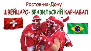 Что они вытворяли, Болельщики Швейцарии Бразилии в Ростове