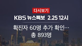 [KBS 뉴스특보 다시보기] 60명 추가 확진, 총 893명…사망자 9명 (25일 12:00~)