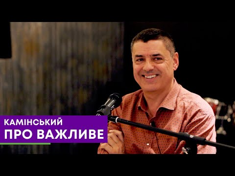 Мужской разговор с Вячеславом Каминским