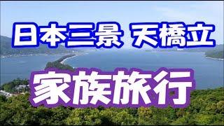 日本三景・天橋立 家族旅行 / 2018.5.26.27 Amanohashidate