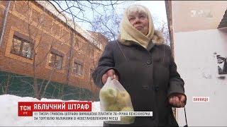 Штраф у 11 тисяч гривень отримала пенсіонерка за продаж яблук біля свого будинку
