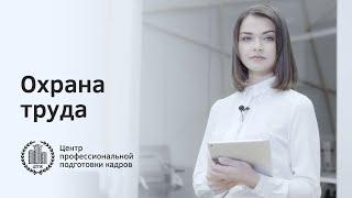 Обучение по охране труда на предприятии