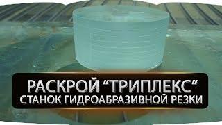 Станок гидроабразивной резки WTJ(, 2013-07-29T09:24:38.000Z)