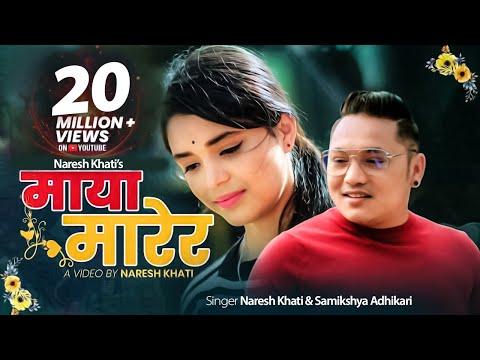 Maya Marera | माया मारेर | Samikshya Adhikari & Naresh Khati New Nepali Song 2020/2077