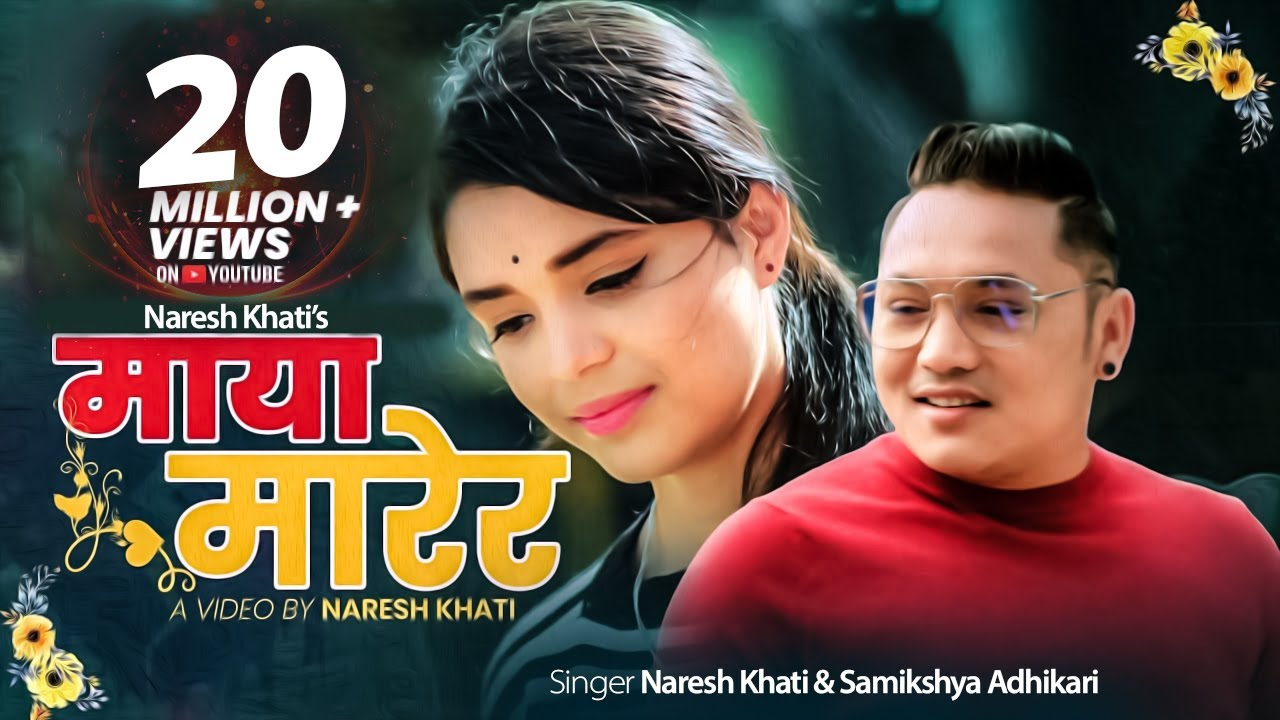 Download Maya Marera | माया मारेर | Samikshya Adhikari & Naresh Khati New Nepali Song 2020/2077