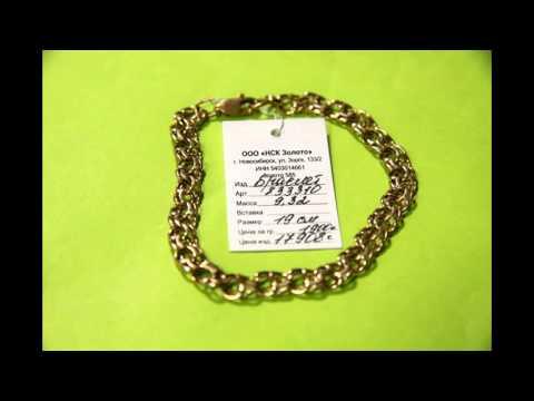 № 25 (Май 2016) Продажа золотых браслетов в Новосибирске. (ООО НСК-Золото)