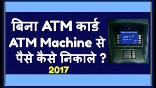 Withdraw Money Without ATM Card  (2017)...!!!
