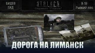 С.Т.А.Л.К.Е.Р. Вариант 'Омега', версия 4.2.3 Информация от Сахарова и дорога в Лиманск.