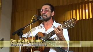 Восточный ветер 2006. Сергей Булгаков