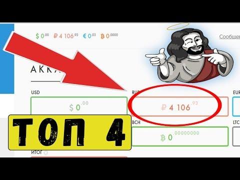 Игра на реальные деньги от 10 руб пополнение