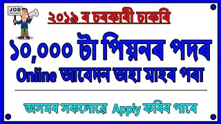 Latest Grade IV Peon & Chowkidar Post // 10000+ Vacancy Online Start from April 2019 by SSC
