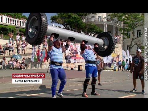 НТС Севастополь: Севастопольские «Евразийские игры» объединили богатырей из стран СНГ и Китая