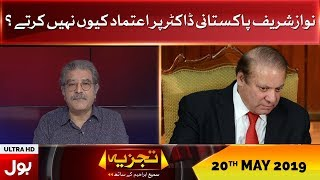 Tajzia With Sami Ibrahim | Full Episode 20th May 2019 | BOL News