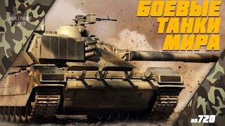 Передача - Лучшие боевые танки мира [HD720]