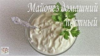 Майонез домашний постный (без яиц и молока). Постное блюдо. Легко приготовить!