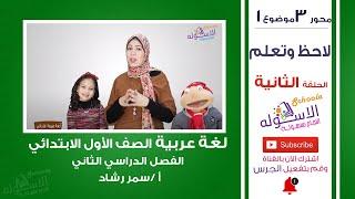 عربي أولى ابتدائي 2019 | لاحظ وتعلم | المنهج الجديد تواصل |محور3 -موضوع1-الحلقة الثانية| الاسكوله