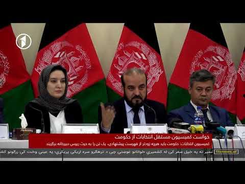 Afghanistan Dari News 21.05.2018  خبرهای افغانستان