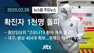 """[뉴스룸 모아보기] 전체 확진자 1천명 돌파…""""전파속도 빠르다"""" / JTBC News"""