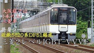 【大阪線では1本のみ!】近鉄5820系DF51編成(三菱2レベルIGBT-VVVF) 伊勢中川駅到着,発車シーン