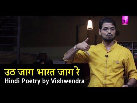 Uth Jaag Bharat |Hindi Poetry by Vishwendra Jamwal | Republic Day Special | Nojoto Open Mic  2017