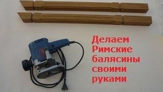 Как сделать Римскую балясину для лестницы своими руками без станка, быстро и просто.(Видео об изготовлении столбов https://youtu.be/sdNX8cWfW6M Многие считают, что для изготовления балясин и столбов для..., 2016-06-02T17:30:57.000Z)