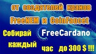 FreeCardano(ADA) - Криптовалюта без Вложений | Собирай Каждый час до 300 $ !!!