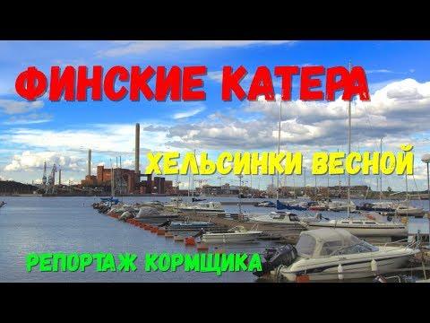 Финские катера - Хельсинки водномоторный.