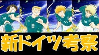 【たたかえドリームチーム】実況#518 ドリームポットガチャについてとドイツ新キャラ考察!Captain tsubasa dream team