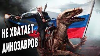 Почему так МАЛО ДИНОЗАВРОВ в РОССИИ и какие ОШИБКИ допускает кино про динозавров