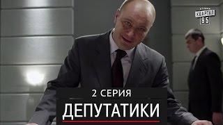 Депутатики (Недотуркані)   2 серия в HD (24 серий) 2016 сериал комедия