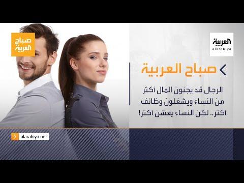 صباح العربية الحلقة الكاملة   الرجال قد يجنون المال أكثر من النساء.. لكن النساء يعشن أكثر!