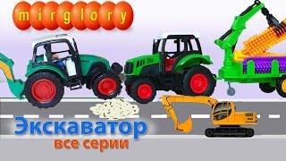 Экскаватор все серии про машинки мультик для детей Видео и мультфильмы mirglory
