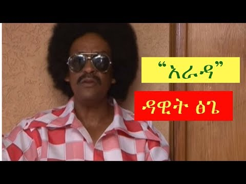Dawit Tsige - Arada [Ethiopian Music Video ] Official Video Mp3