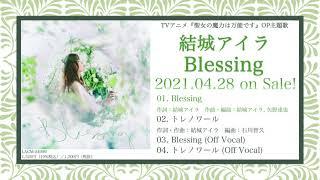 結城アイラ 14thシングル Blessing 試聴動画