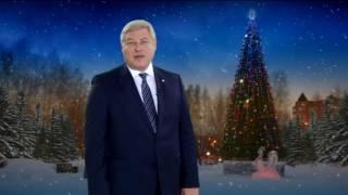 Поздравление губернатора Томской области сНовым годом