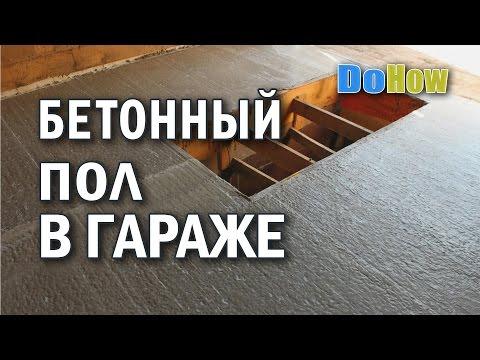 видео: Как сделать бетонный пол с ямой в гараже