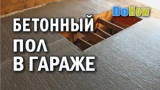 Як зробити бетонну підлогу в гаражі з ямою