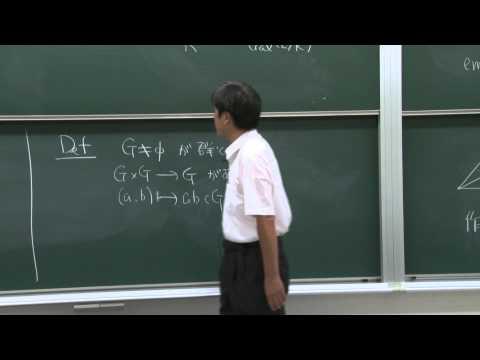 京都大学理学部「代数学Ⅱ」 雪江 明彦(理学研究科 教授)第1回10月7日2限