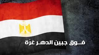 النشيد الوطني المصري 🇪🇬  \