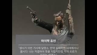 독립운동가, 김상옥의사 피규어 제작 프로젝트