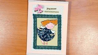 Подарок на День учителя: открытка своими руками