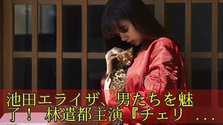 池田エライザ、男たちを魅了! 林遣都主演『チェリーボーイズ』場面写真...