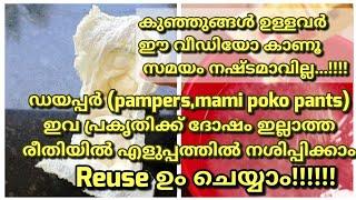 ഈ ഒരു കാര്യത്തിൽ ഇനി ടെൻഷൻ വേണ്ട||How to destroy diaper||easy way of destroyed without any harmfull|