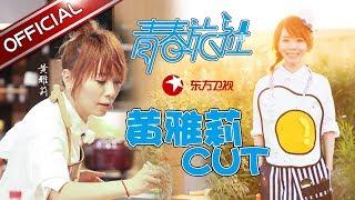 《青春旅社》第3期黄雅莉cut:黄雅莉料理清洁全包 教王源做美味拉面【东方卫视官方高清】
