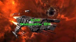 EVE online W-space как выбрать ВХ