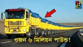 এই গাড়ির ওজন 6 মিলিয়ন পাউন্ড   Top 10 Biggest Vehicles Ever Made   Taza News